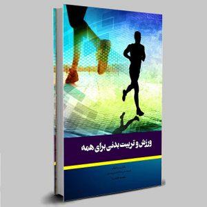 ورزش و تربیت بدنی برای همه