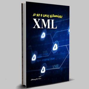 بهینه سازی پرس و جو در XML