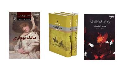 هفت رمان برتر جهان به انتخاب روزنامه گاردین
