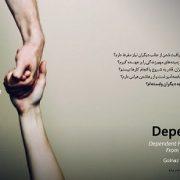 کتاب اختلال شخصیت وابسته: از اختلال تا درمان