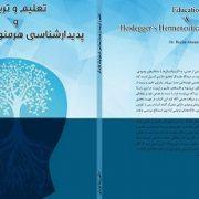 کتاب تعلیم و تربیت و پدیرارشناسی هرمنوتیک هایدگر