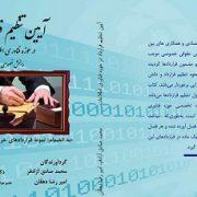 کتاب آیین تنظیم قرارداد در حوزه فناوری اطلاعات