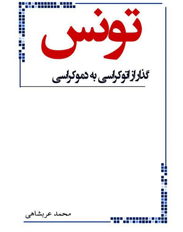 کتاب تونس (گذار از اتوکراسی به دموکراسی)