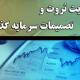 کتاب مدیریت ثروت و تصمیمات سرمایه گذاری