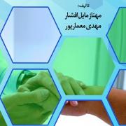 کتاب استقرار استانداردهای ایمنی بیمار و گزارش خطاهای دارویی