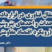 انتقال فناوري در قراردادهاي احداث واحدهاي پتروشيمي (رویکرد اقتصاد مقاومتي)