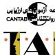 مجموعه آزمونهای ارزیابی عصب روانشناختی  CANTAB