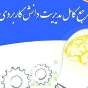 کتاب مرجع کامل مدیریت دانش کاربردی