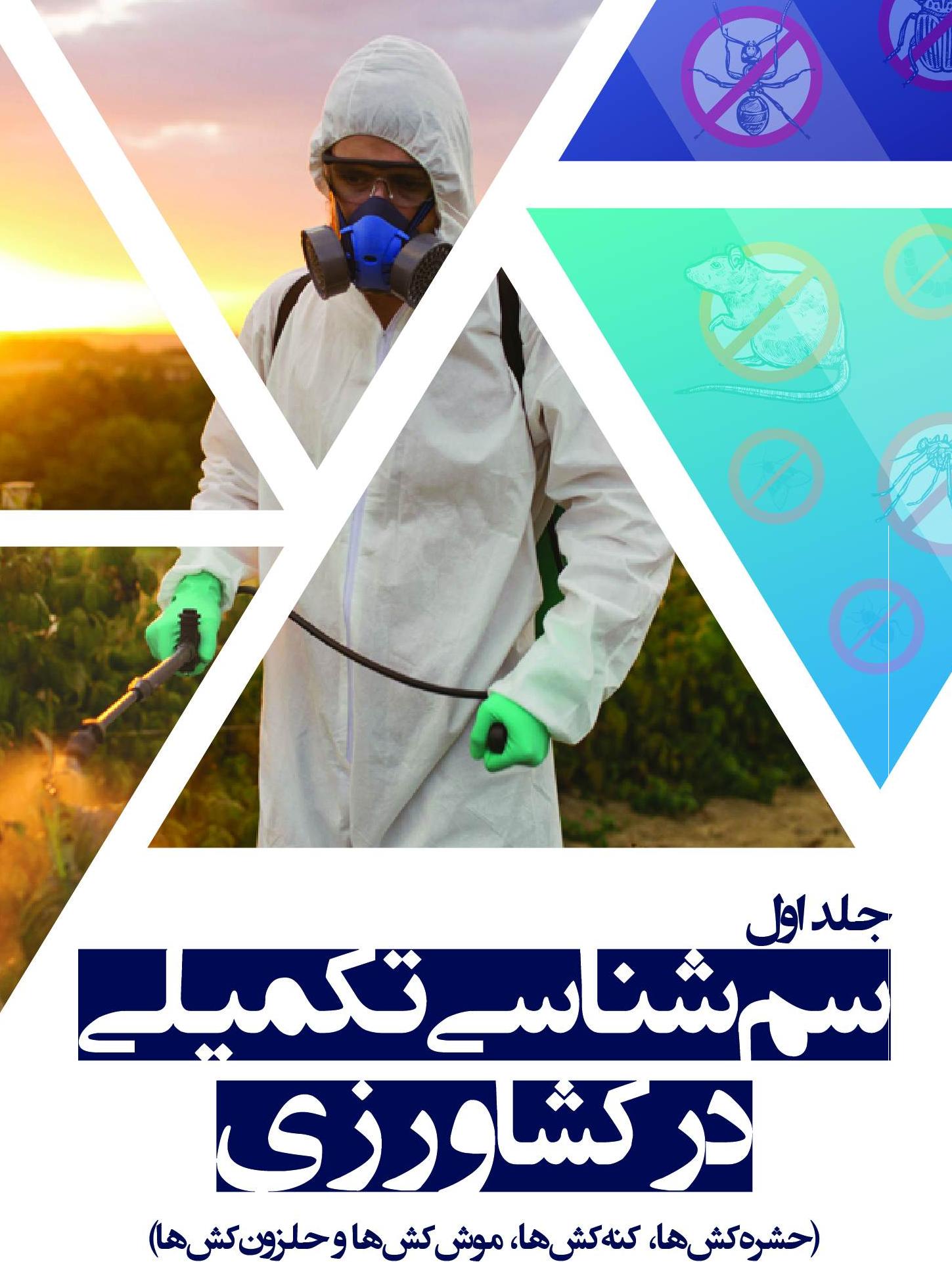 کتاب سم شناسی تکمیلی در کشاورزی (جلد اول)