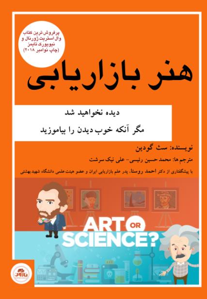 کتاب هنر بازاریابی
