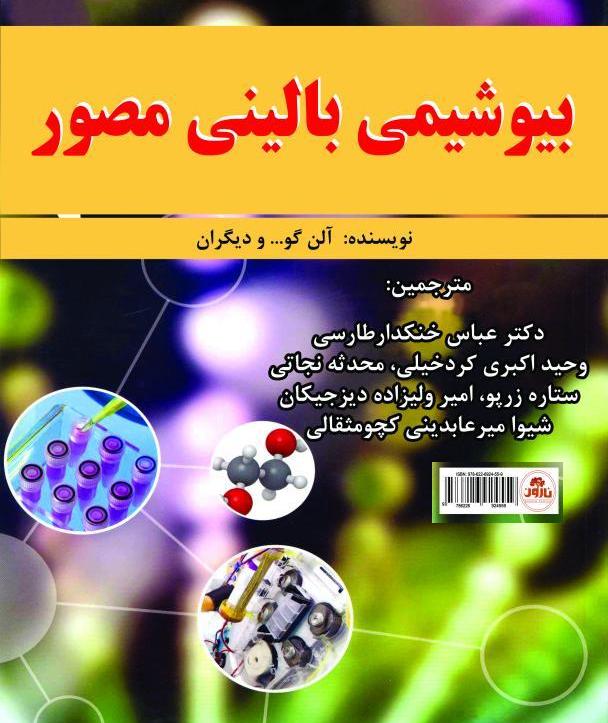 کتاب بیوشیمی بالینی مصور