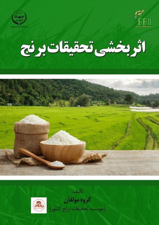 معرفی کتاب اثربخشی تحقیقات برنج