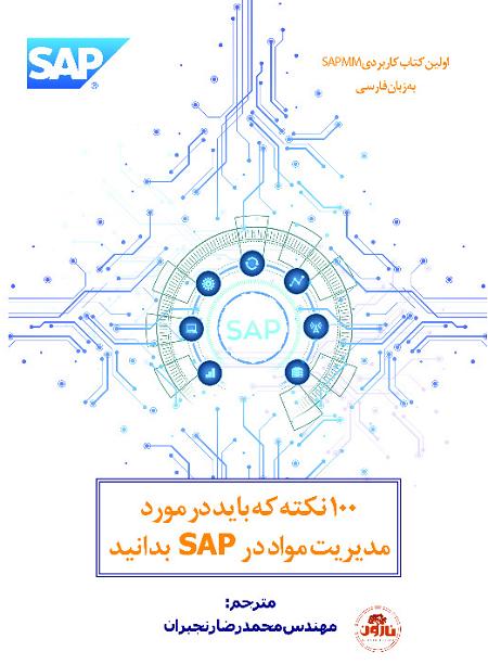 کتاب 100 نکته که باید در مورد مدیریت مواد در SAP بدانید