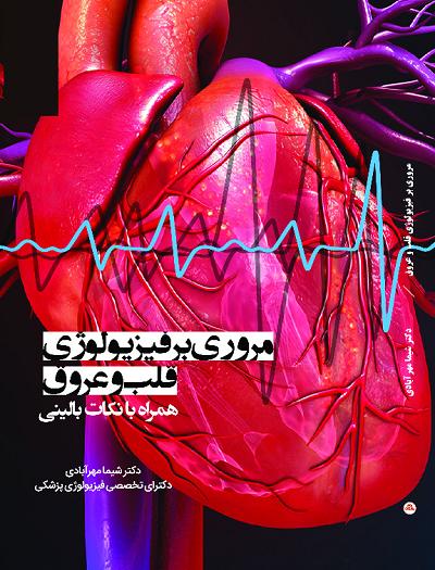 کتاب مروری بر فیزیولوژی قلب و عروق