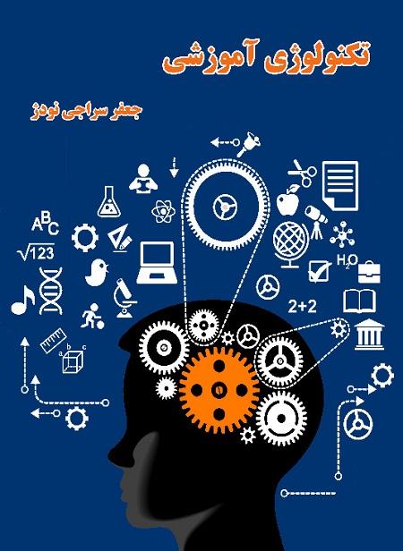معرفی کتاب تکنولوژی آموزشی