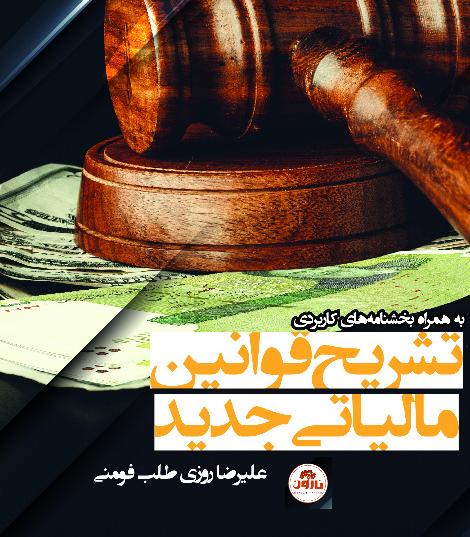 معرفی کتاب تشریح قوانین مالیاتی جدید