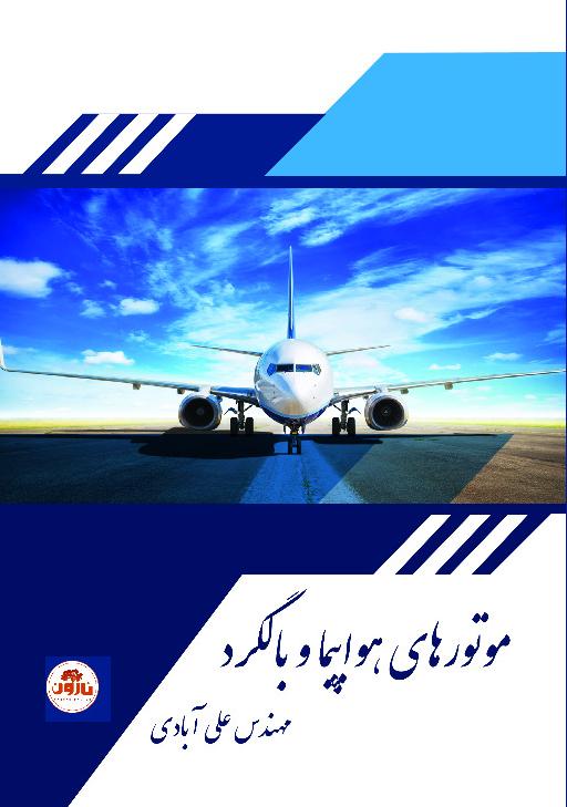 معرفی کتاب موتورهای هواپیما و بالگرد