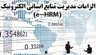 الزامات مدیریت منابع انسانی الکترونیک