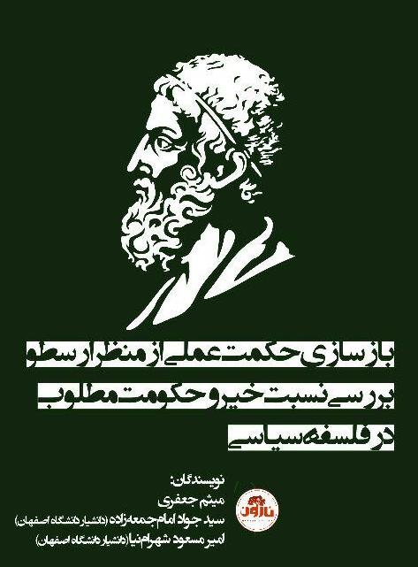 بازسازی حکمت عملی از منظر ارسطو