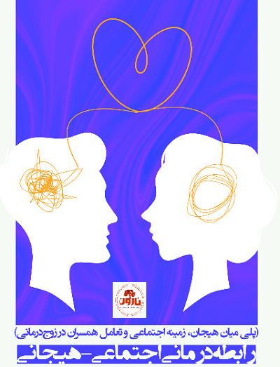رابطه درمانی اجتماعی ـ هیجانی
