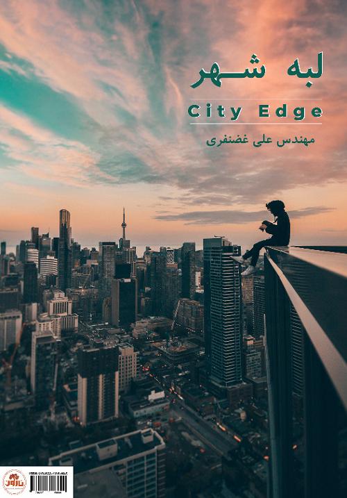کتاب لبه شهر