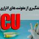 پیشگیری از عفونتهای ادراری در ICU