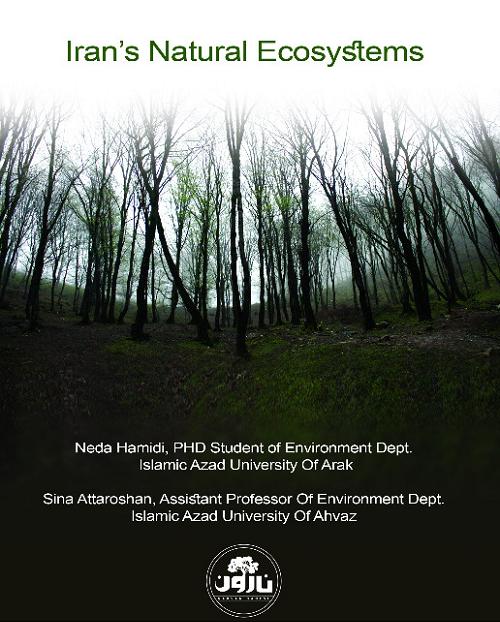 چاپ کتاب اکوسیستم های طبیعی ايران
