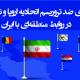 استراتژى ضد تروريسم اتحاديه اروپا و تاثيرات آن در روابط منطقه اى با ايران