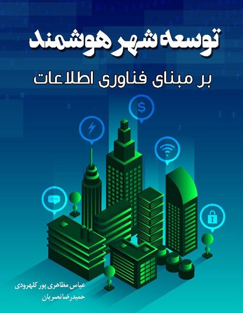 چاپ کتاب توسعه شهر هوشمند بر مبنای فناوری اطلاعات