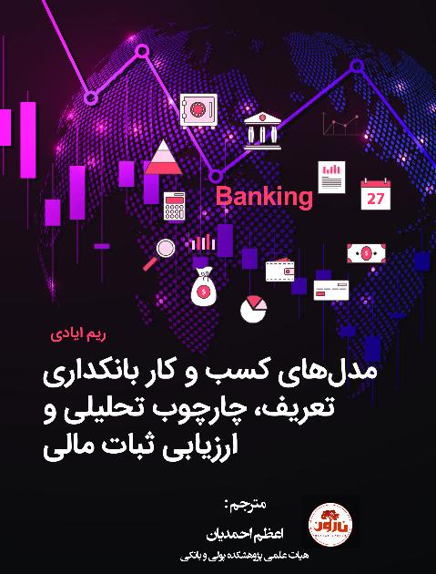مدل های کسب و کار بانکداری